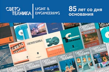 We support the Svetotekhnika Magazine – a champion of the domestic scientific research and publishing