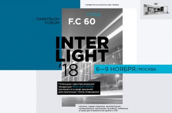 Ideas for the development of lighting engineering – first hand at the conference Young Lighting Technicians of Russia