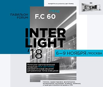 Looking forward to Interlight 2018 and announcing new products